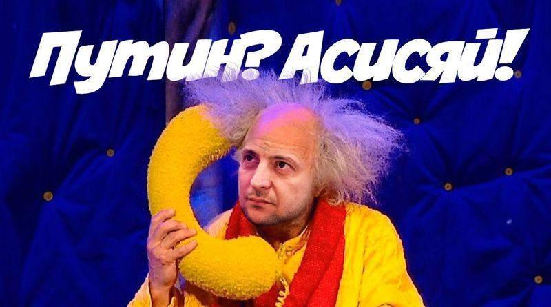 Враг в Кремле. Это аксиома