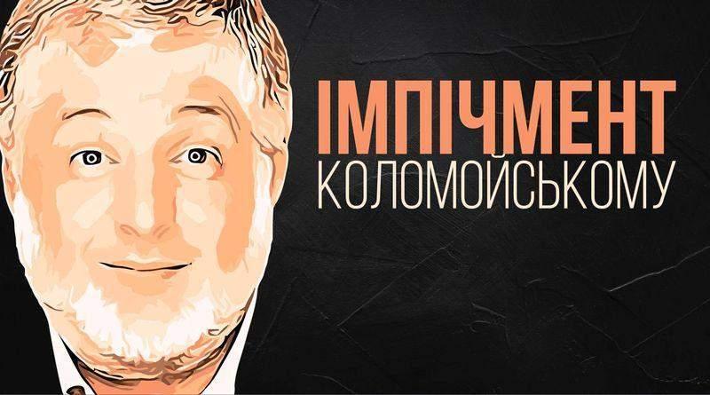 Відкриваємо карти щодо сьогоднішньої акції «Імпічмент Коломойському»