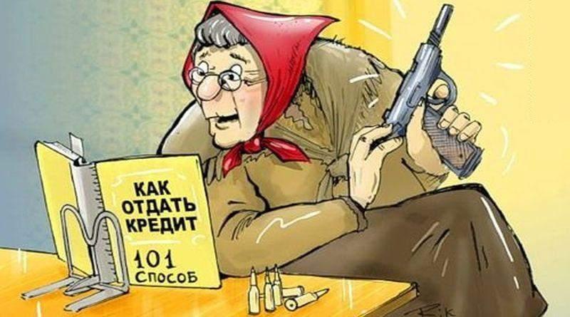 Из жизни финансово безграмотной украинской голытьбы