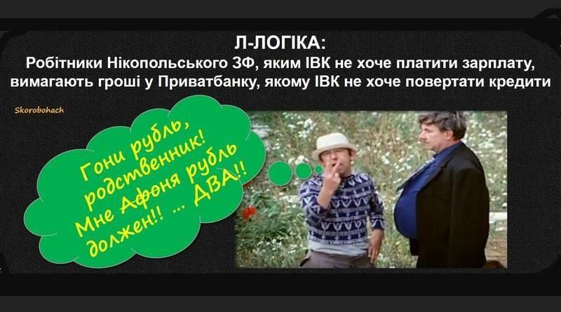 Пікнік-протест кріпаків Коломойського