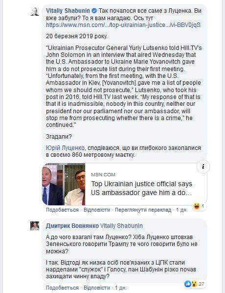 Чому мовчать «активісти-антикорупціонери» щодо «100% мого генпрокурора»?