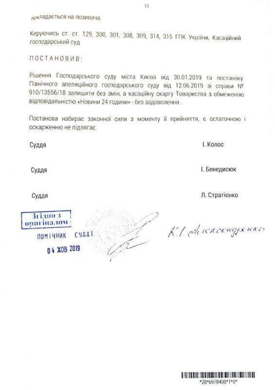 «Європейська Солідарність» виграла суд у «News One» та відстояла право депутатів на свободу висловлювання
