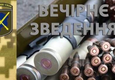 Вечірній брифінг пресцентру Об'єднаних сил 31.10.2019