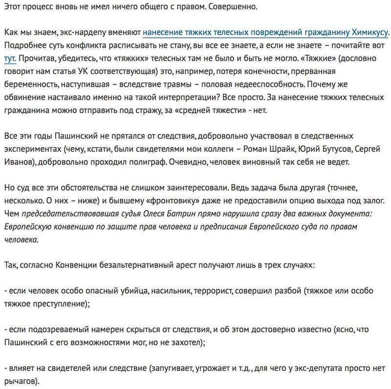 Кейс Пашинского: запрет на самооборону и политическая расправа