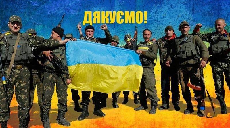 Свято для кожного, у кого в серці Україна!