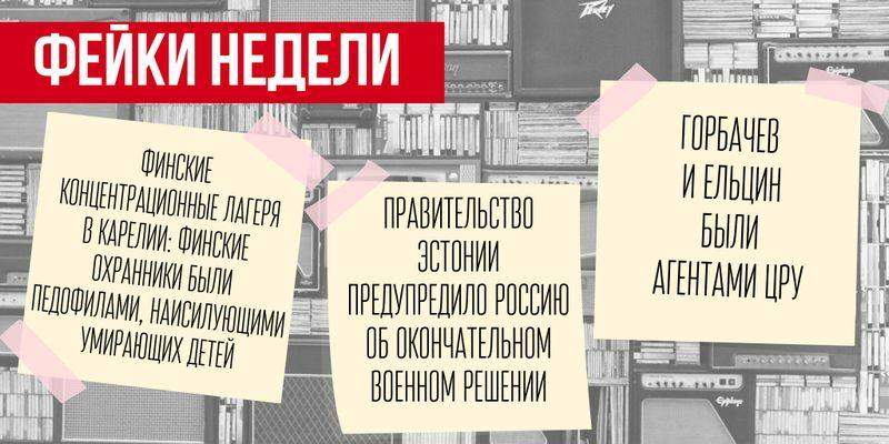 Обзор дезинформации пропагандистских СМИ – 11.11.2019