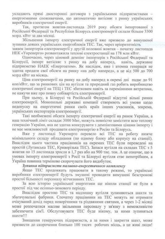 Укрелектропрофспілка: Імпорт електроенергії з РФ зробить безробітними 100 тисяч українських енергетиків
