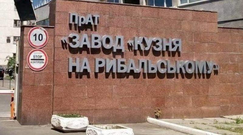 Апеляційний суд зняв арешт з майна «Кузні на Рибальському»