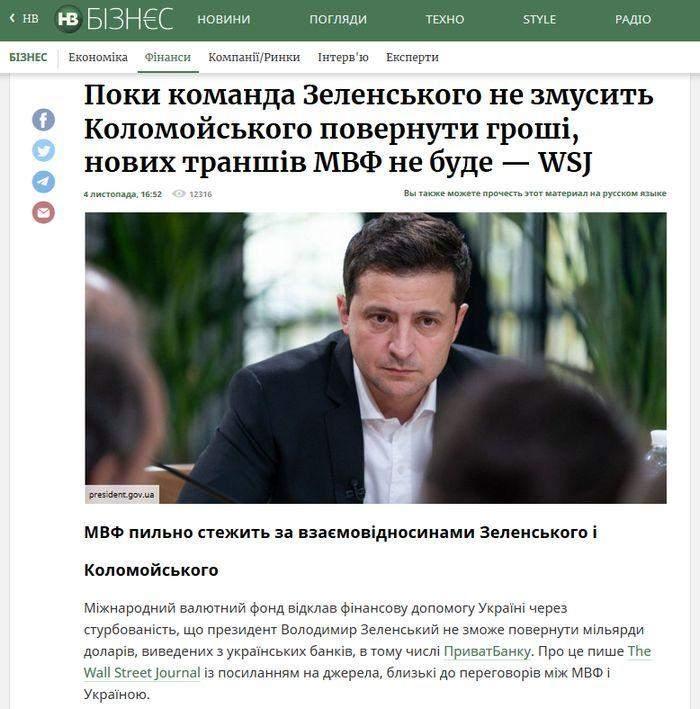 Вава, обирай: Коломойський чи МВФ?