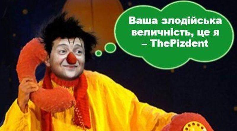 Кто звонил Путину? Президент Украины? Точно?!