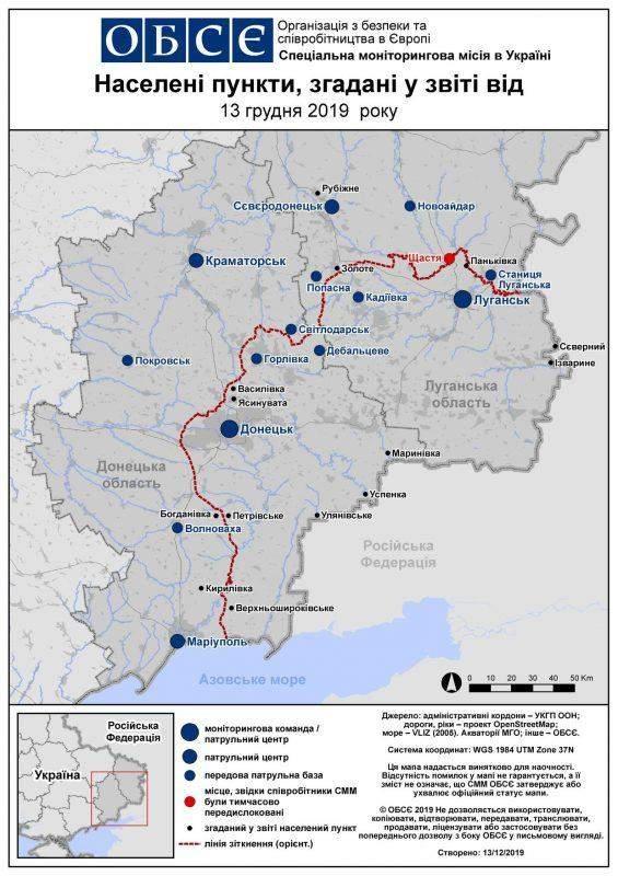 Вечірній брифінг пресцентру Об'єднаних сил 14.12.2019 (звіт ОБСЄ, мапа)