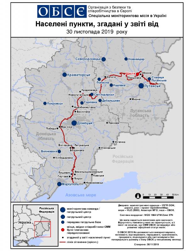 Зведення станом на 07:00 02 грудня 2019 року (мапа)