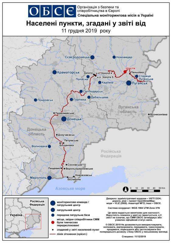 Вечірній брифінг пресцентру Об'єднаних сил 11.12.2019 (відео, звіт ОБСЄ, мапа)