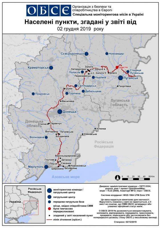 Вечірній брифінг пресцентру Об'єднаних сил 02.12.2019 (відео, мапа)