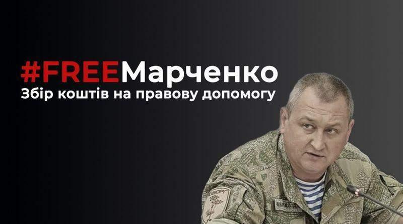 Громадські активісти оголосили збір коштів на заставу для кіборга, бойового генерала Дмитра Марченка