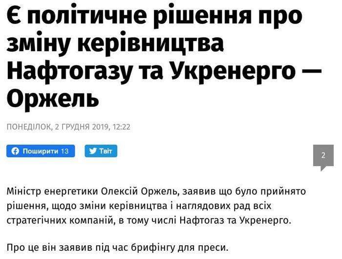 Заважають купувати газ в Росії? На вихід!