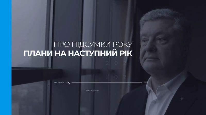 Анонс ексклюзивного інтерв'ю з Петром Порошенком (відео)