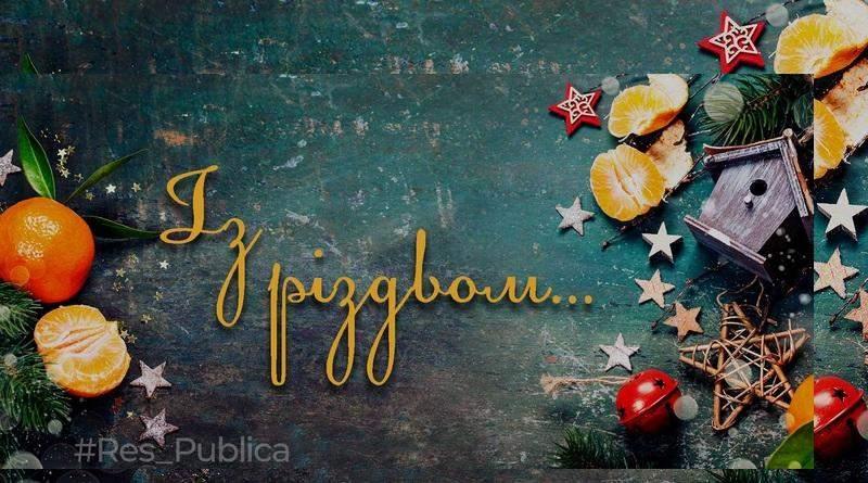 Різдво…