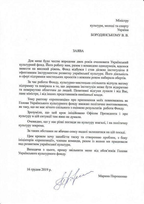 Марина Порошенко через тиск ОПУ достроково припиняє повноваження Голови Українського Культурного Фонду (відео)