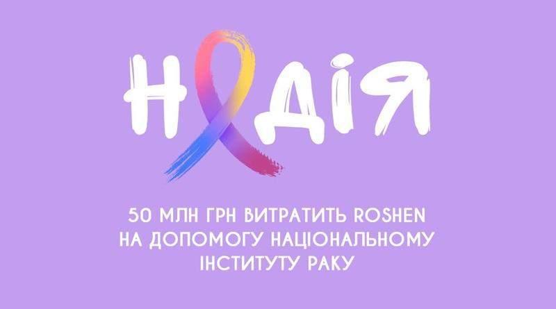 50 млн грн витратить Roshen на допомогу Національному Інституту раку (фото)
