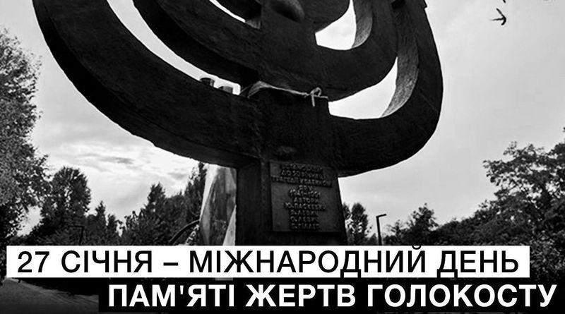 27 січня – Міжнародний день пам'яті жертв Голокосту