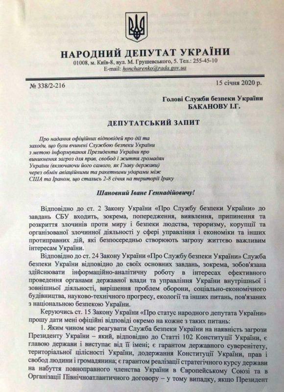 Українці мають право знати правду, і ми її знайдемо