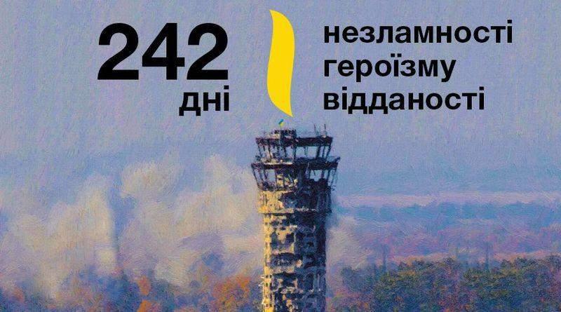 Петро Порошенко: Історія кіборгів – це історія мужності, незламності та боротьби