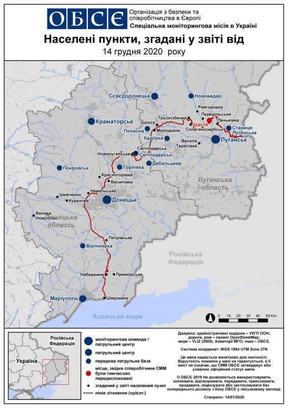 Вечірній брифінг пресцентру Об'єднаних сил 15.01.2020 (звіт ОБСЄ, мапа)