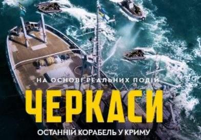 У Києві відбувся допрем'єрний показ воєнної екшн-драми «Черкаси» (відео, трейлер)