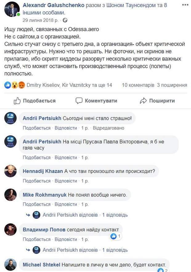 Ситуація навколо Українського кіберальянсу. С чого все починалося
