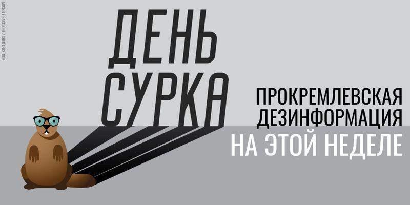 Обзор дезинформации пропагандистских СМИ – 07.02.2020