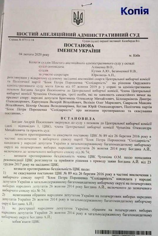 «Європейська Солідарність» виграла суд проти Андрія Богдана