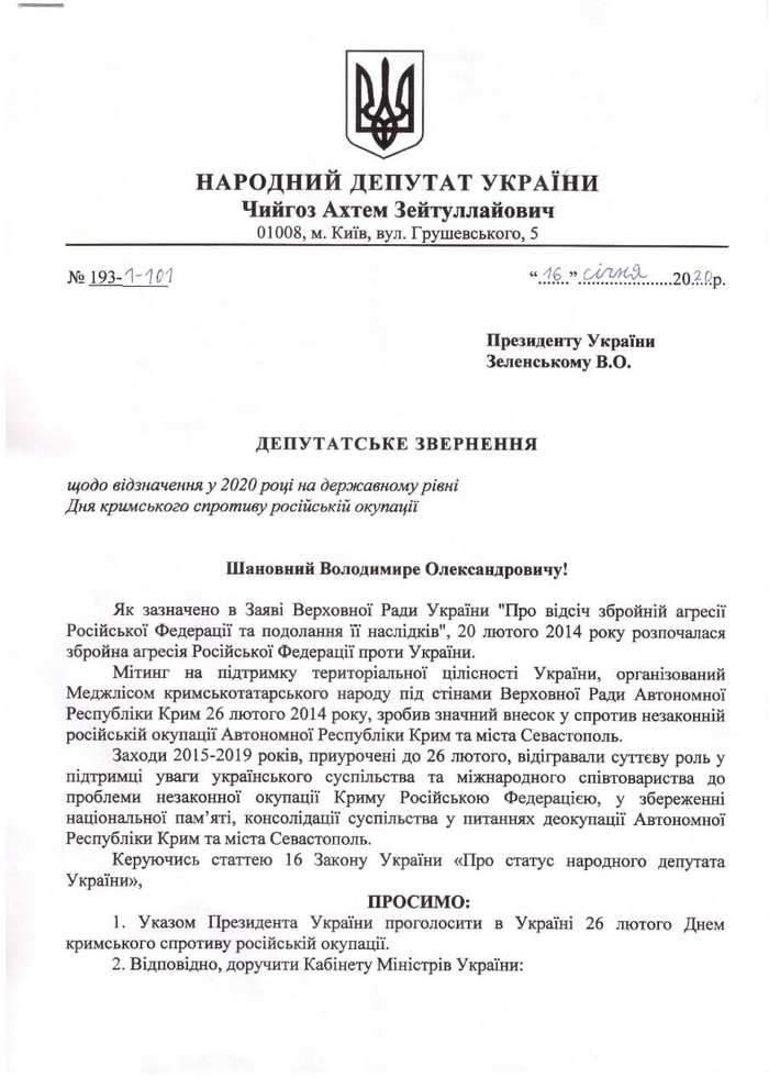 Сьогодні, 26 лютого, День опору Криму російській окупації