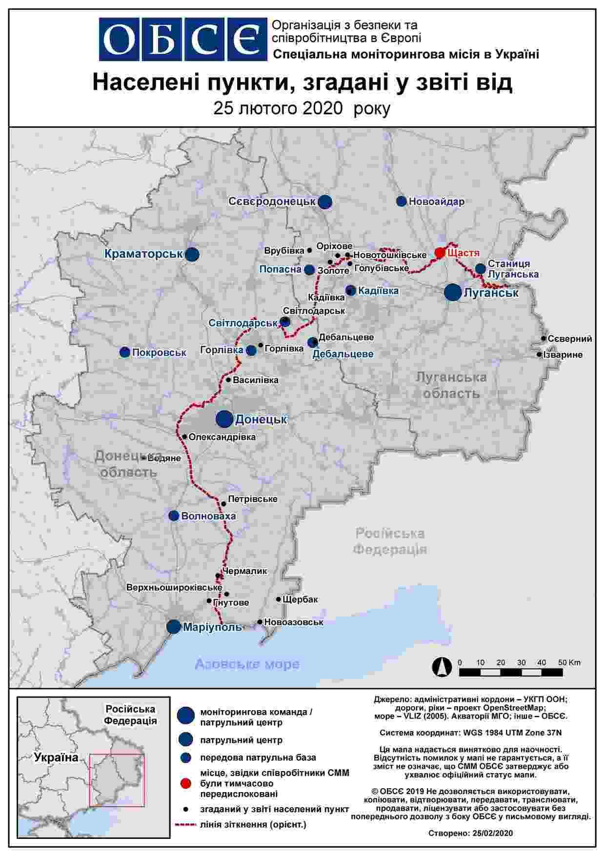 Вечірній брифінг пресцентру Об'єднаних сил 26.02.2020 (відео, звіт ОБСЄ, мапа)