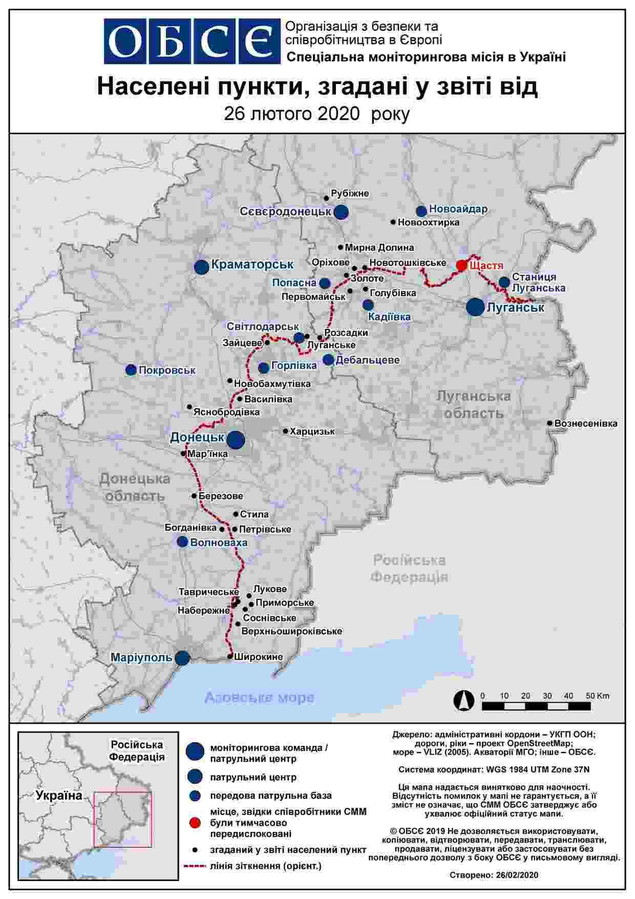 Вечірній брифінг пресцентру Об'єднаних сил 27.02.2020 (фото, звіт ОБСЄ, мапа)