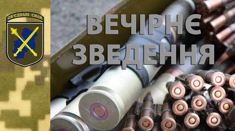 Вечірній брифінг пресцентру Об'єднаних сил 14.02.2020 (звіти ОБСЄ, мапа)