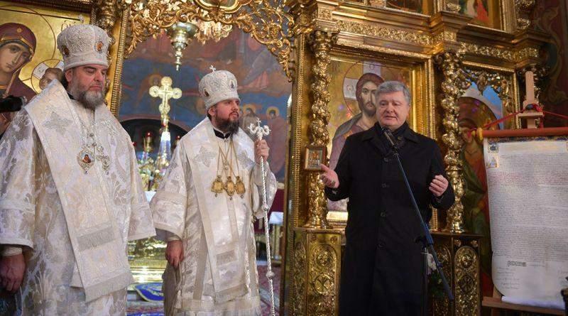 Румынская православная церковь признала автокефальную Православную церковь Украины