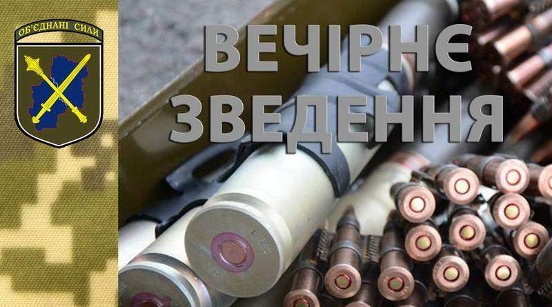Вечірній брифінг пресцентру Об'єднаних сил 20.02.2020 (фото, відео, звіт ОБСЄ, мапа)