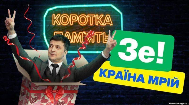 Украина мечты Зеленского