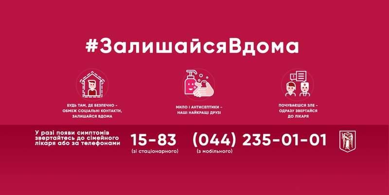 Прес-брифінг Віталія Кличка щодо ситуації в Києві в умовах запроваджених протиепідемічних заходів (відео)