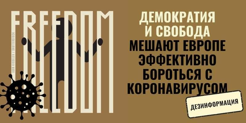 Обзор дезинформации пропагандистских СМИ – 21.03.2020