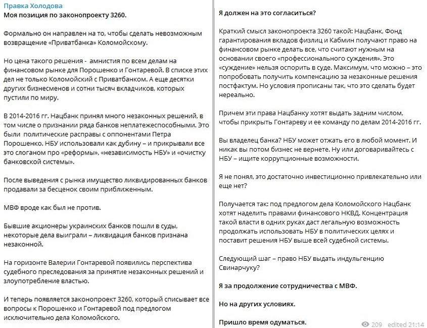 Прийняття антиколомойського закону визначає майбутнє України