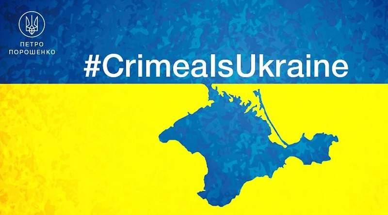Петро Порошенко: Цивілізований світ не визнав і не визнає незаконної анексії українського Криму Росією