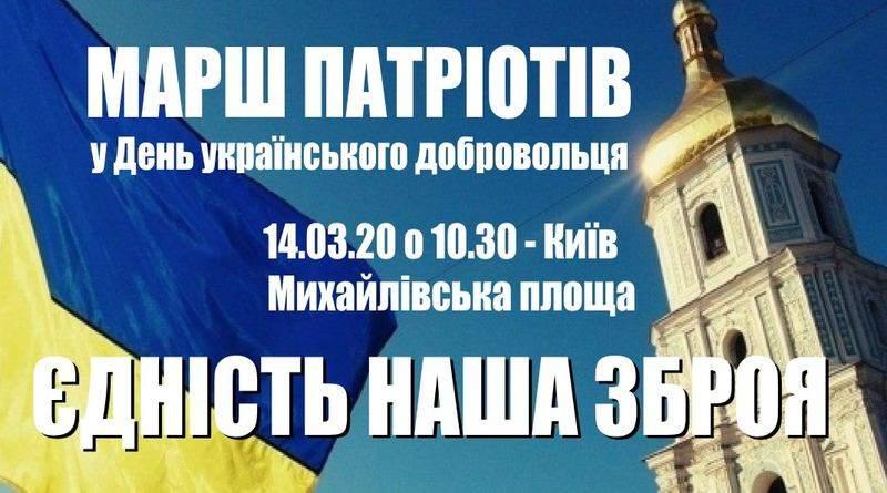 Завтра Марш Патріотів