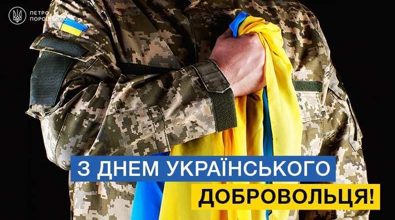 Петро Порошенко привітав українських добровольців
