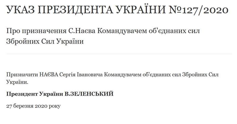 Генерал-лейтенанта Сергія Наєва призначено Командувачем Об'єднаних сил ЗС України