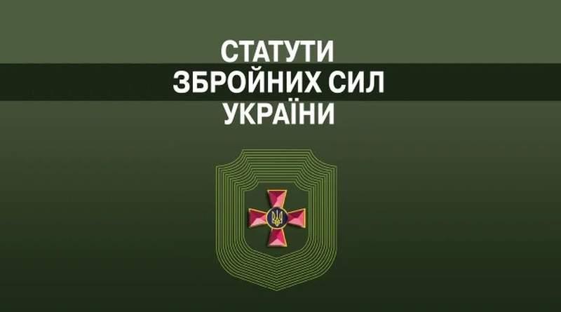 Щодо нової редакції Загальновійськових Статутів ЗС України. Частина 1