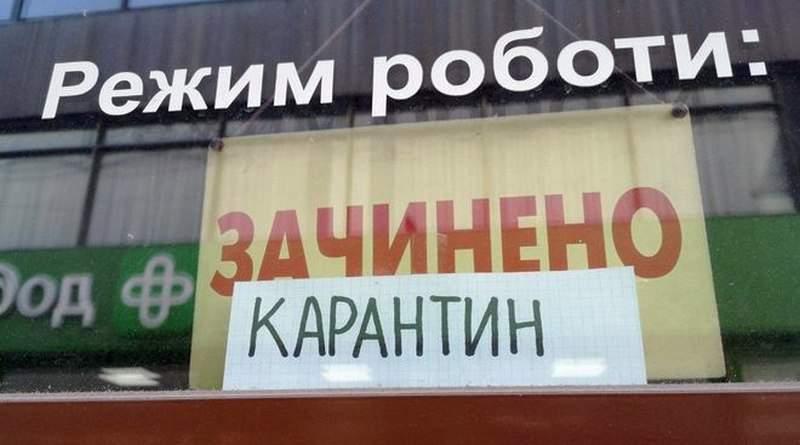 Український бізнес під час карантину