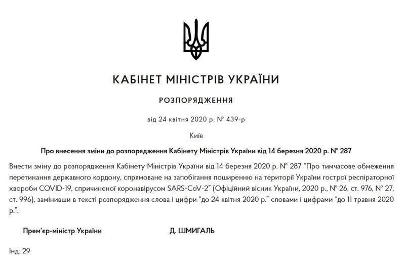 Уряд продовжив закриття кордонів України до 11 травня