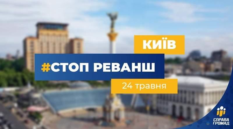«Стоп, реванш!» Зустрінемось на Майданах країни 24 травня!
